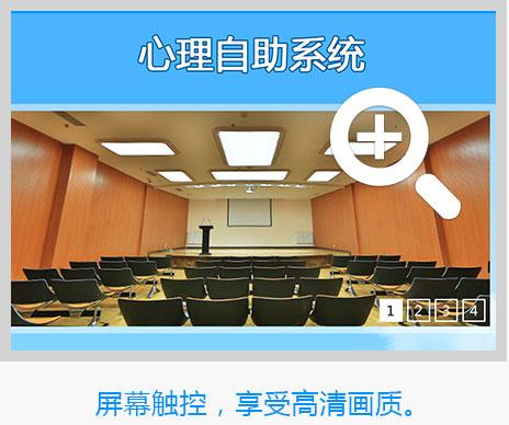 qq三国自助客服系统_瑞格 - 心理自助系统标准型(Z55)